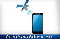 फीचर फोन्स के दाम 50 फीसदी तक बढ़ सकते हैं! फीचर फोन के दाम 50 फीसदी तक बढ़ सकते हैं । इसके पीछे जीएसटी नहीं बल्कि अन्य कारण है for more :http://pratinidhi.tv/Top_Story.aspx?Nid=8497