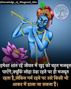 Krishna Quotes In Hindi, Hindi Quotes On Life, Crazy Quotes, Life Quotes, Krishna Pictures, Krishna Photos, Krishna Images, Thoughts In Hindi, Good Thoughts Quotes