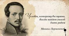 Цитата Лермонтов, Гете (1)