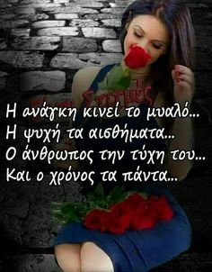 Greek Quotes, Food For Thought, My World, Picture Video, Me Quotes, Poems, Inspirational Quotes, Messages, Thoughts