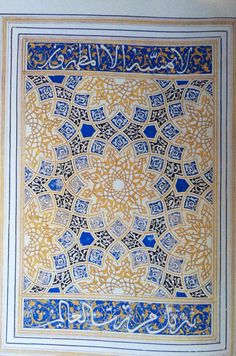 From the Book Splendours of Qur'an Calligraphy and Illumination, by Martin Lings Islamic geometric design