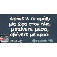 #greekquote #greekpost #greekquotes Stupid Funny Memes, The Funny, Hilarious, Funny Stuff, Funny Picture Quotes, Funny Photos, Funny Greek, Greek Quotes, Just Kidding