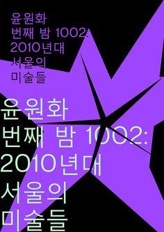 1002th Night-Art in Seoul on Behance