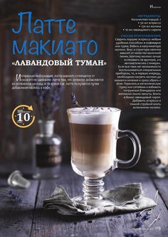 Crème Brûlée Magazine 8 Clean Recipes, Cooking Recipes, Coffee Mousse, Coffee World, Magic Recipe, Tasty, Yummy Food, But First Coffee, Coffee Art