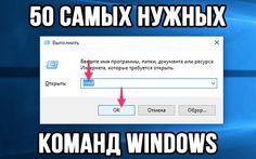 ℹ50 самых нужных команд #Windows Полезные команды для диалогового окна «Выполнить» в Windows 7, 8, 10  ●cmd — запуск командной строки, правда без прав администратора, но всё же; ●calc – быстрый запуск калькулятора; ●control – открывает окно панели управления; ●msconfig – окно конфигурации системы, чаще всего используется для чистки автозагрузки; ●regedit – запуск реестра, с помощью которого исправляется большинство ошибок; ●explorer.exe – запуск процесса проводника Windows. То есть, если на…