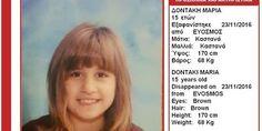 ΕΛΛΗΝΙΚΗ ΔΡΑΣΗ: Ελλάδα  AMBER ALERT: Εξαφανίστηκε η 15χρονη Μαρία ...