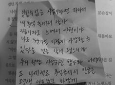 Calligraphy Wallpaper, Korean Quotes, Beige Aesthetic, In Writing, My Mood, What Is Love, Scribble, Lettering, Personalized Items