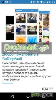 Gallery Vault Hide Video & Photo Professional 2.9.18 http://prosmart.by/android/soft_android/multimedia_android/18650-galleryvault-hide-video-photo-professional-273.html   удобное приложение для защиты личных данных, которое позволяет скрыть ваши фото, видео и другие файлы от посторонних глаз.