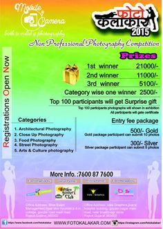 photography competition for non professional photographers