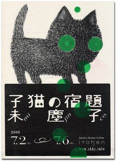 "Poster for Mijinco ""Kitten's Homework"" art exhibition (2008) - iTohen Books Gallery Coffee, Osaka, Japan"