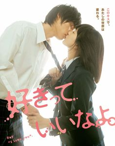 "Say ""I love You"" (2014) 好きっていいなよ。"