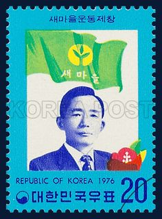 Welcome to korea stamp portal system Portal System, Korean President, Seoul Korea, World History, Stamp, Baseball Cards, Design, Stamps