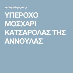 ΥΠΕΡΟΧΟ ΜΟΣΧΑΡΙ ΚΑΤΣΑΡΟΛΑΣ ΤΗΣ ΑΝΝΟΥΛΑΣ