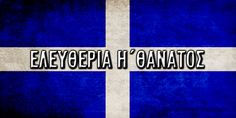 Greek Flag, Visit Turkey, Chios, Greek History, Molon Labe, Greek Culture, Greek Life, Ancient Greece, Countries Of The World