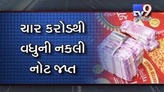 Fake currency notes worth over Rs 4 crore seized in Rajkot  Subscribe to Tv9 Gujarati: https://www.youtube.com/tv9gujarati Like us on Facebook at https://www.facebook.com/tv9gujarati Follow us on Twitter at https://twitter.com/Tv9Gujarati Follow us on Dailymotion at http://www.dailymotion.com/GujaratTV9 Circle us on Google+ : https://plus.google.com/+tv9gujarat Follow us on Pinterest at http://www.pinterest.com/tv9gujarati/