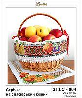 "Схема для вышивки бисером ""Стрічка на Спасівський кошик"" Serving Bowls, Picnic, Spas, Basket, Tableware, Cross Stitch, Crochet, Dots, Dinnerware"