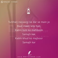 Heart Touching Love Quotes, First Love Quotes, Sufi Poetry, Love Poetry Urdu, Sufi Quotes, Poetry Quotes, Dear Best Friend Letters, Diary Quotes, Quotes Deep Feelings