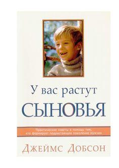 Уникальная книга для родителей мальчиков
