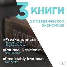 Поведенческая экономика – наука о том, как видеть связь между жизнью людей и экономическим рассчётами. Рекомендуем прочитать. А кто читал – перечитать. Выходные пройдут с пользой ;)