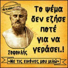 Ancient Greek, Good To Know, Wise Words, Philosophy, Knowledge, Wisdom, Consciousness, Word Of Wisdom