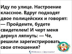 Одноклассники Russian Humor, Clever Quotes, Philosophy, Poems, Funny Pictures, Language, Lol, Teaching, Education