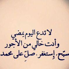 سبحان الله و بحمده..استغفر الله لذنبى و للمؤمنين و المؤمنات..اللهم صل و سلم على سيدنا محمد