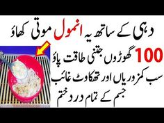 Rapidly Treat All Type Weakness With Simple Kitchen Ingredient 💪 Kamzori Ka Asan Ilaj Honey Chilli Potato, Black Magic For Love, Chaat Recipe, Quran Quotes Inspirational, Islamic Messages, Medical Problems, Good Morning Images, Free Books, Health Tips
