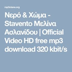 Nερό & Χώμα - Stavento Μελίνα Ασλανίδου | Official Video HD free mp3 download 320 kbit/s
