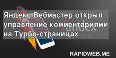 Яндекс.Вебмастер открыл управление комментариями на Турбо-страницах