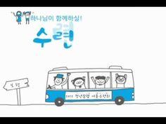 ▶ 수련회홍보영상 - YouTube