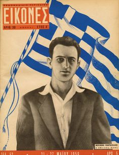 Old Greek, Brave, In This Moment, Memories, Retro, Movie Posters, Fictional Characters, Beautiful, Cyprus