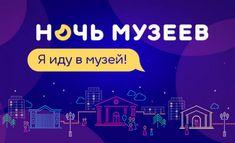 """Коломна присоединится к международной акции """"Ночь музеев"""""""