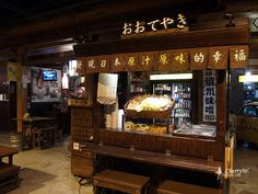 大手燒(文康店):大手燒文康店-司牡丹酒造,夜晚來嚐日式燒烤關東煮Go