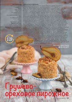 Crème Brûlée Magazine Пряности и специи Wow Recipe, Cake Recipes, Dessert Recipes, Individual Cakes, Good Food, Yummy Food, Sweet Pastries, Saveur, Sweet Desserts