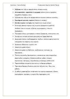 ανάπτυξη προφορικού & γραπτού λόγου ενδεικτικές δραστηριότητες Back To School, Language, Classroom, Teaching, Education, Class Room, Languages, Entering School, Onderwijs
