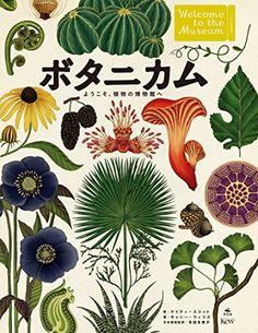 多肉植物好きなら欲しくなる一冊ボタニカム ようこそ植物の博物館へ