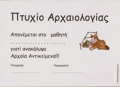 Νηπιαγωγείο με Φαντασία: Αρχαία Ελλάδα Ancient Greece, Greek Mythology, Diy For Kids, Coding, Teacher, Education, History, School, Museum