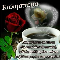 Good Night, Good Morning, Beautiful Pink Roses, Greek, Pets, Animals, Quotes, Good Day, Animals And Pets