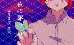 Kiss Art, Manga, Anime, Chefs, Zero, Strawberry, Prince, Singer, Space
