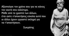 Colors And Emotions, Work Hard In Silence, Greek Quotes, Printable Quotes, Picture Quotes, Good To Know, Wise Words, Philosophy, Qoutes