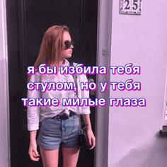 Строки.. Teenager Quotes, Teen Quotes, Love Quotes, My Life My Rules, Russian Quotes, Aesthetic Movies, Sad Pictures, I Miss U, Cheryl Blossom