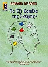 Six Thinking Hats - Edward de Bono - Tassie Books Six Thinking Hats, Book Holders, Kahlil Gibran, Penguin Books, Social Science, Design Thinking, Self Help, Continue Reading, Nonfiction