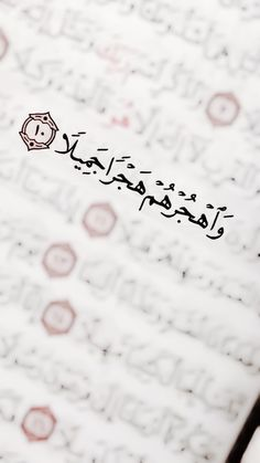 Learn Islam with Quran Mualim is very easy and straight Islamic website. Here we educate the new Muslims about Quran & Hadith. Noorani Qaida, Tajwead, Prayer, Zakat, Hajj and Fasting. Beautiful Quran Quotes, Quran Quotes Love, Quran Quotes Inspirational, Beautiful Arabic Words, Funny Arabic Quotes, Islamic Love Quotes, Muslim Quotes, Learn Quran, Learn Islam