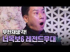 [너목보6] 레전드 무대 TOP5 모음 - YouTube