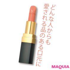 """数ある中から""""運命の1本""""を探すなら肌の色別に選ぶのが正解!「MAQUIA」9月号の実際の塗り試し写真でくまなくチェックして。 温かみのあるカラーを厳選イエベ肌×なじみ色Lip イエローベースとは? 日本人に多いのが、黄みを帯びたイエ... Lip Makeup, Beauty Makeup, Hair Beauty, Clear Skin, Make Up, Lipstick, Skin Care, Cosmetics, Cool Makeup"""