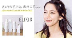 エリクシール ルフレのブランドサイト。きょうの毛穴と、未来の肌に。エリクシールのファースト エイジングケア。 Shiseido, Lens Flare