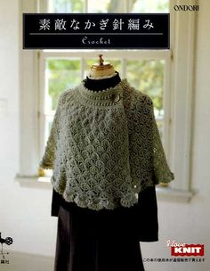 Ondori's Suteki Crochet Wardrobe  Japanese Craft by pomadour24, $20.00