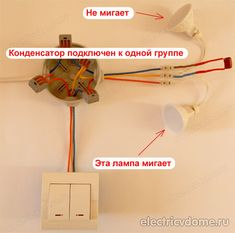 мигает светодиодная лампа Home Electrical Wiring, Electronics Projects, Power Strip, Clothes Hanger, Light Fixtures, Home Decor, Building, Cool Things, Electric