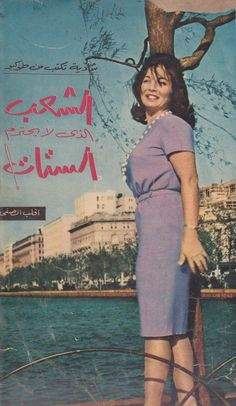 Egypt during the '60's - Civilizations can devolve