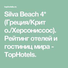 Silva Beach 4* (Греция/Крит о./Херсониссос). Рейтинг отелей и гостиниц мира - TopHotels.